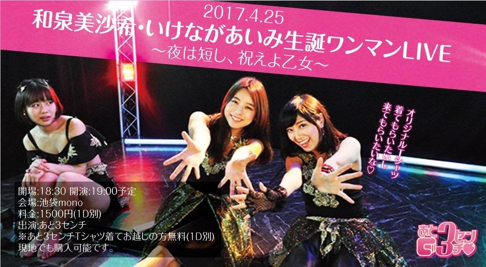 f:id:namatsu12727:20170425021320j:plain