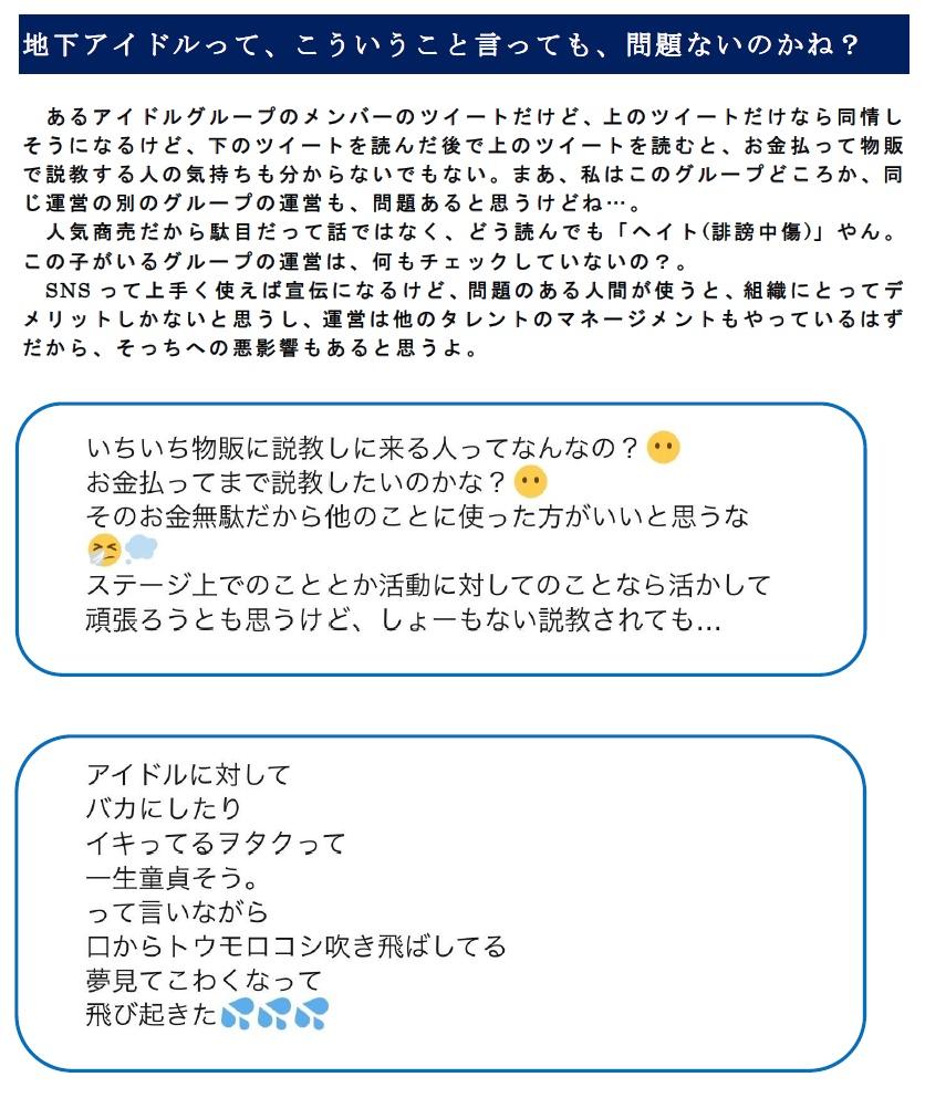 f:id:namatsu12727:20180723115247j:plain