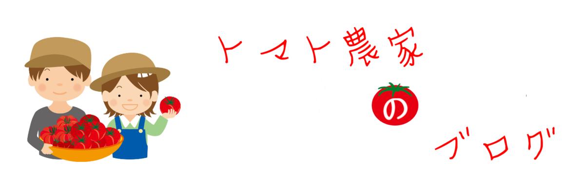トマト農家のブログ