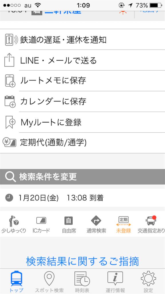 f:id:namekochanjiru:20170120011045p:image