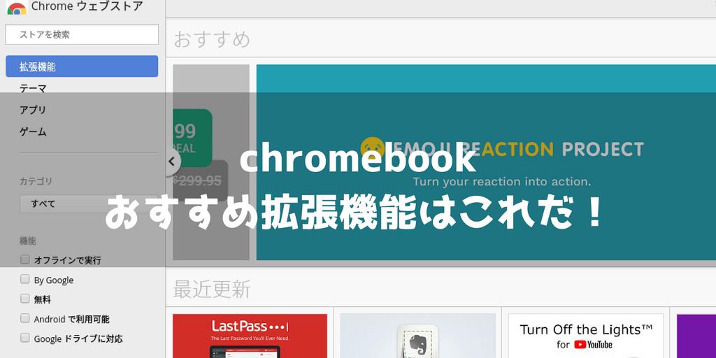 chromebookのおすすめ拡張機能はこれだ!