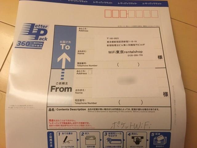 WiFi東京レンタルショップ 返却用レターパック