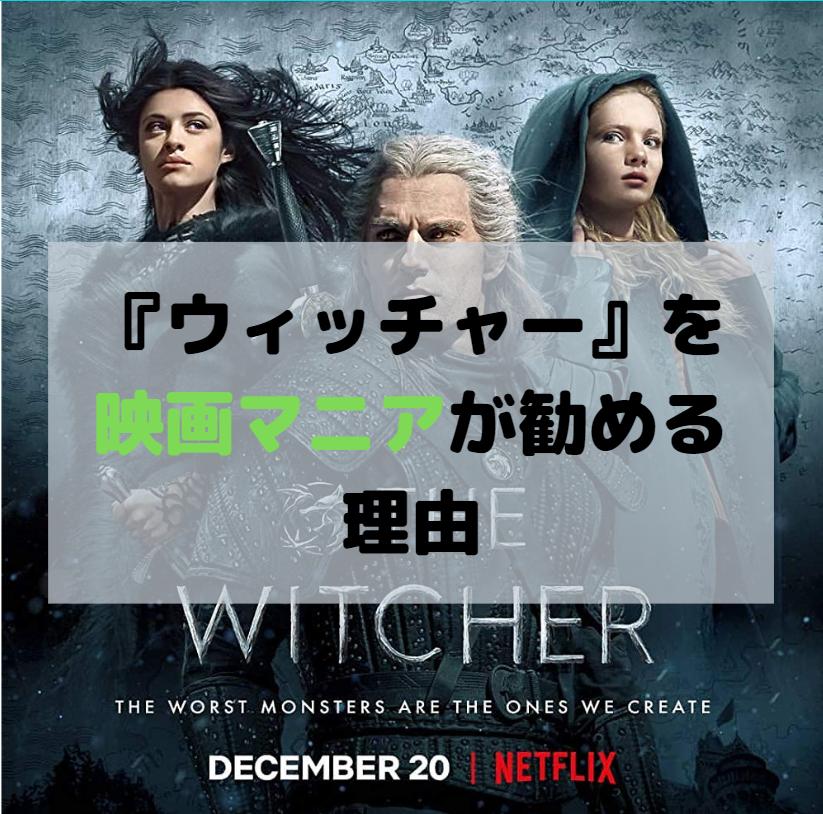 NETFLIXドラマ】『ウィッチャー』考察感想 全話見た映画マニアが