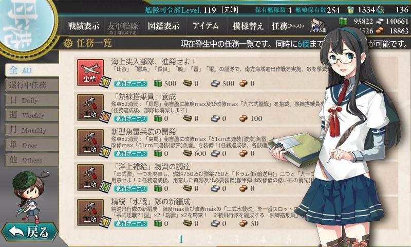f:id:nameless_admiral:20170323024801p:plain