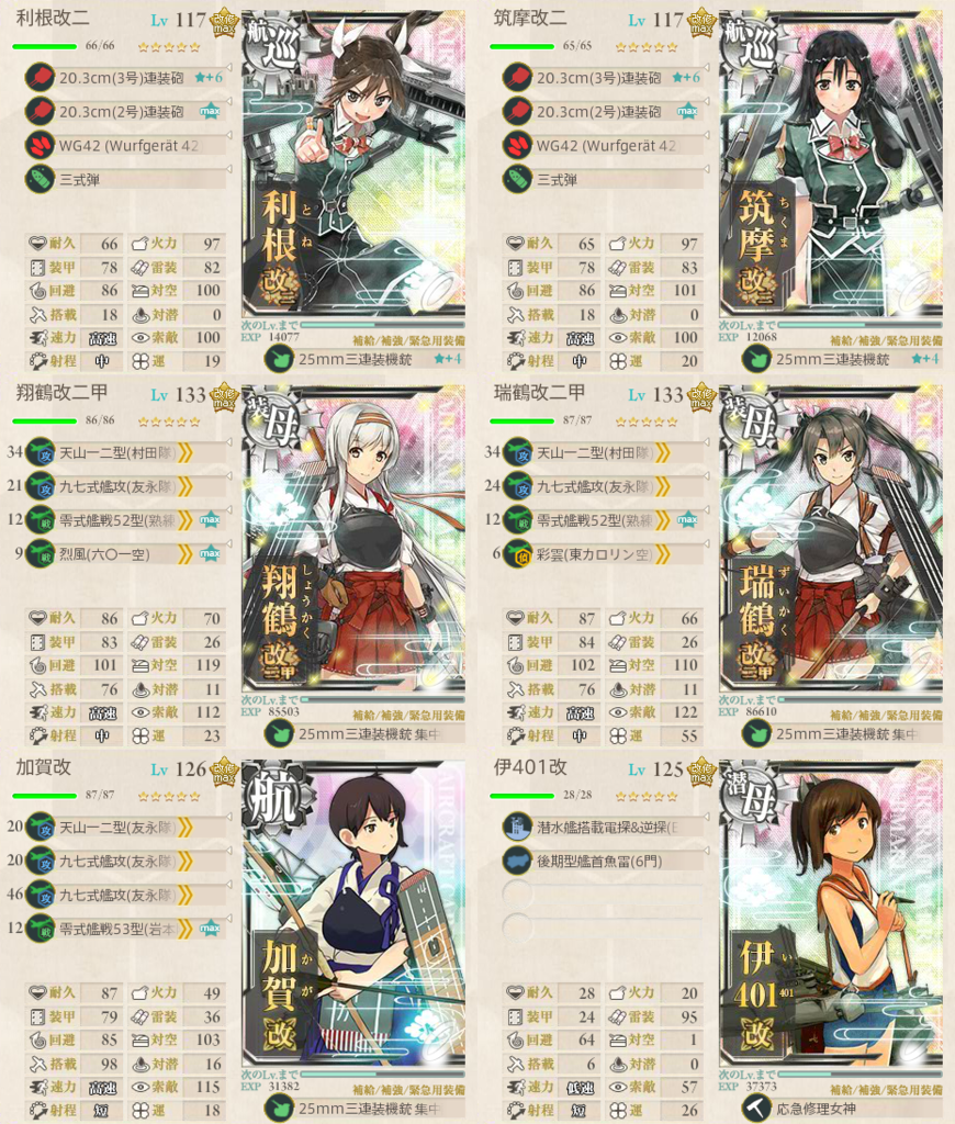 f:id:nameless_admiral:20170506161151p:plain