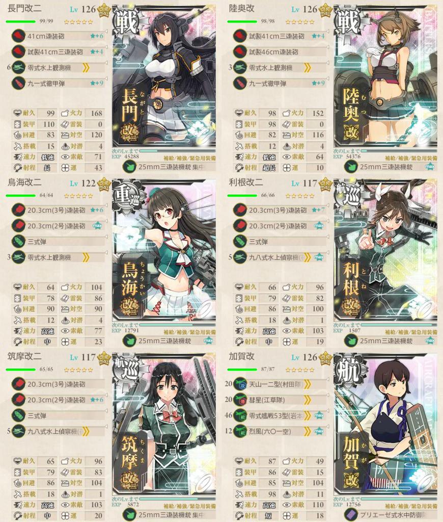 f:id:nameless_admiral:20170523012913p:plain
