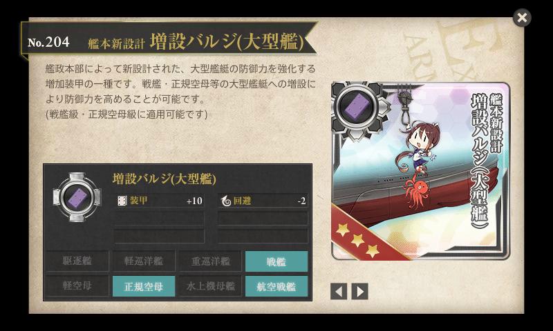 f:id:nameless_admiral:20170523020702p:plain