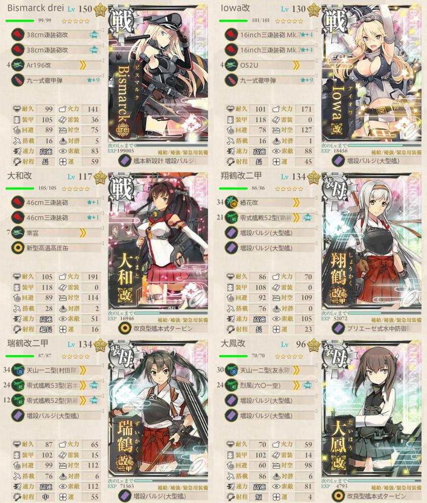 f:id:nameless_admiral:20170603014738p:plain