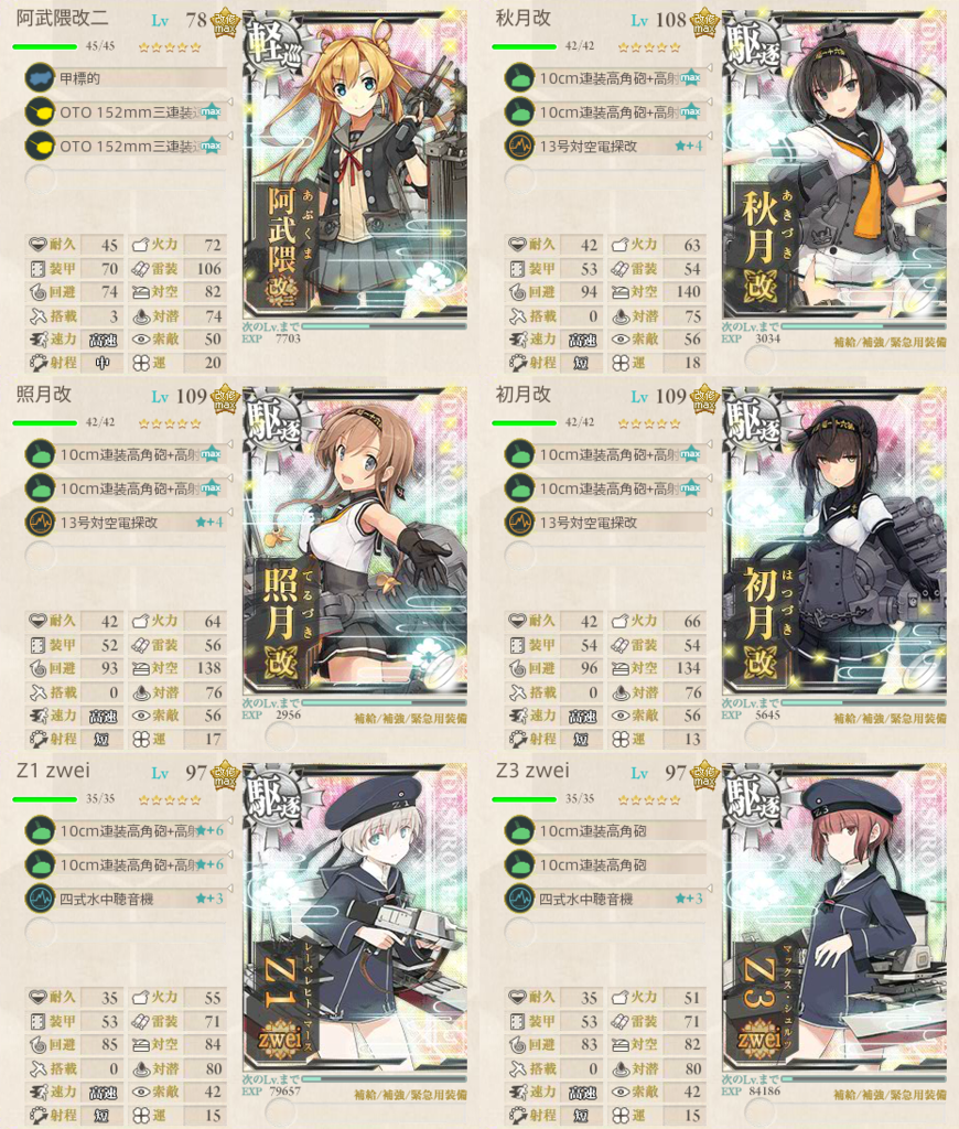 f:id:nameless_admiral:20170608212119p:plain