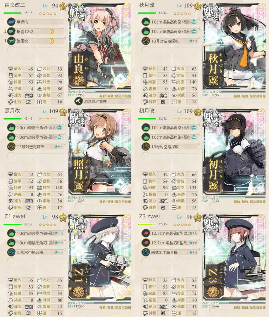 f:id:nameless_admiral:20170702191857p:plain