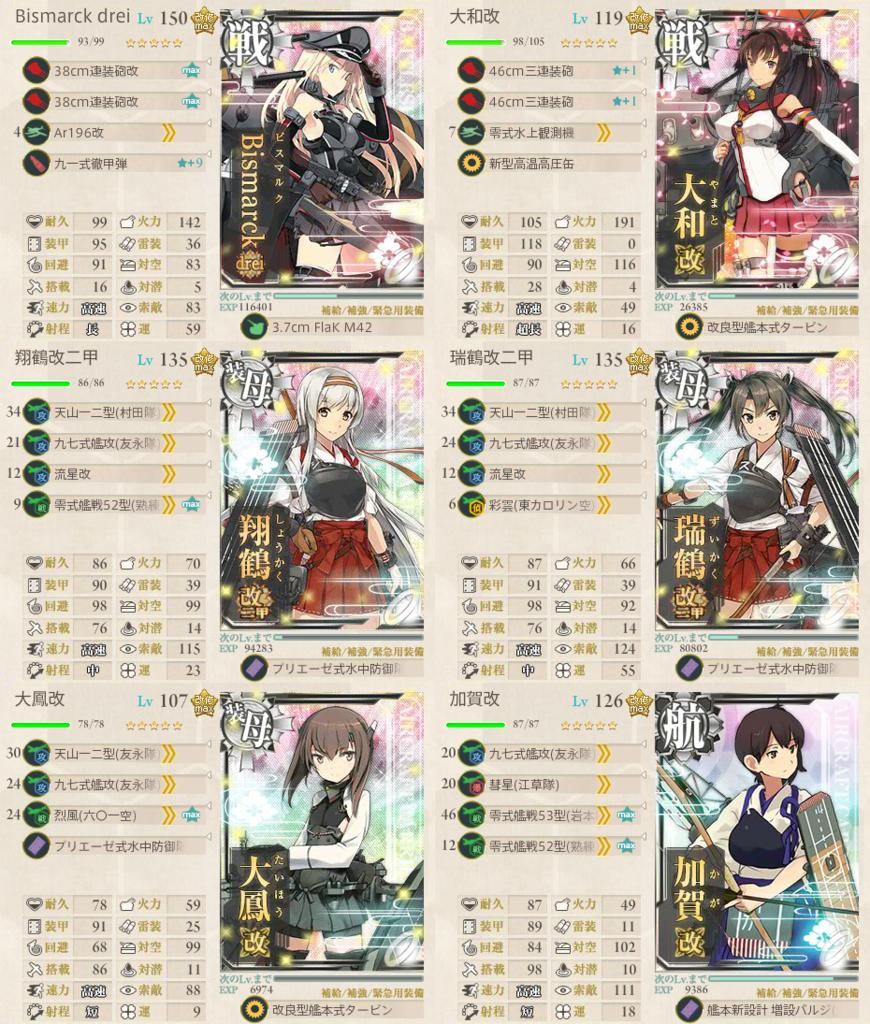 f:id:nameless_admiral:20170706010307p:plain