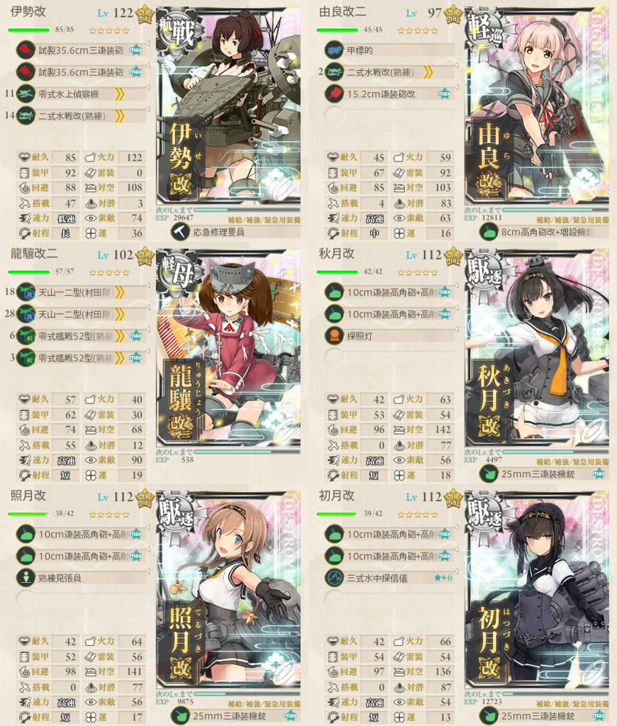 f:id:nameless_admiral:20171004005502p:plain