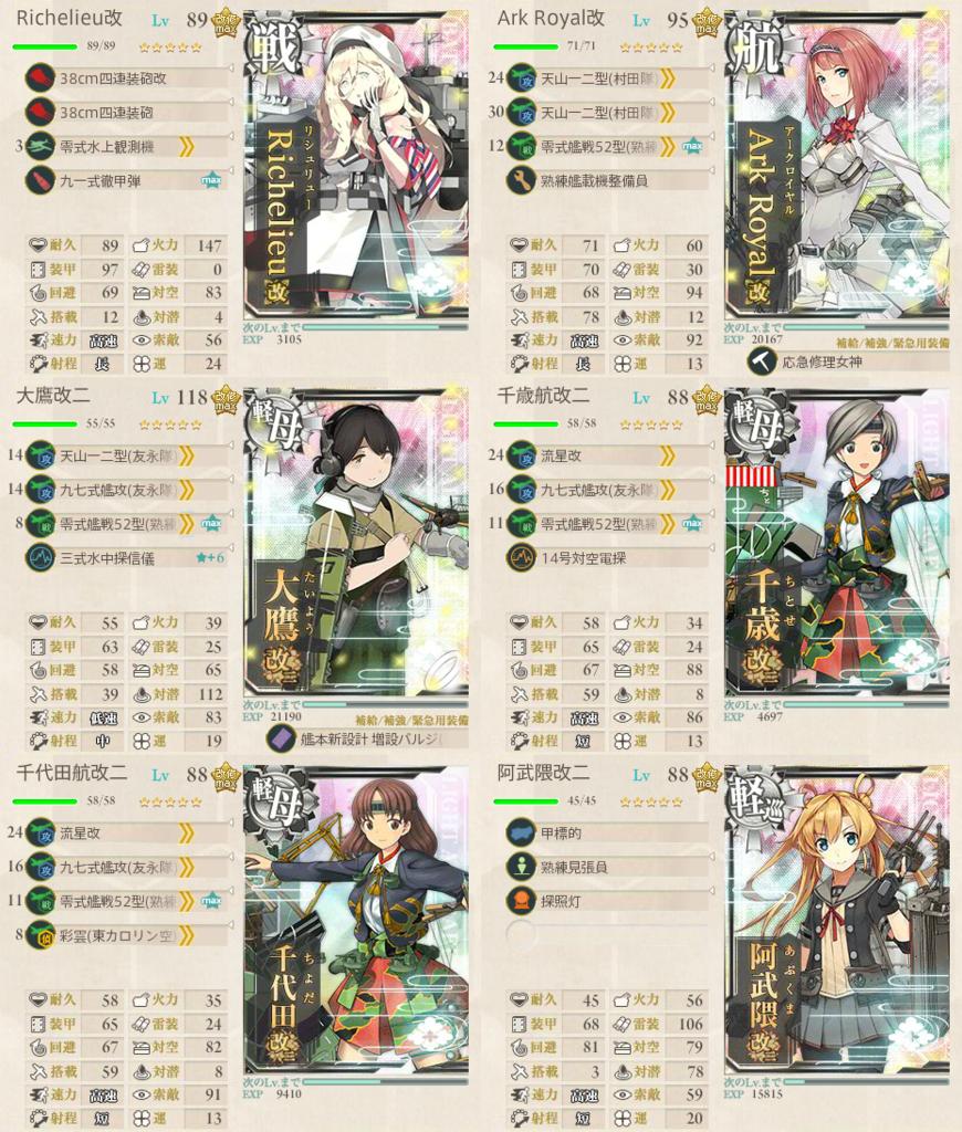 f:id:nameless_admiral:20171004202230p:plain