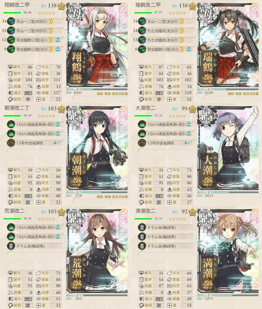 f:id:nameless_admiral:20171025230004p:plain
