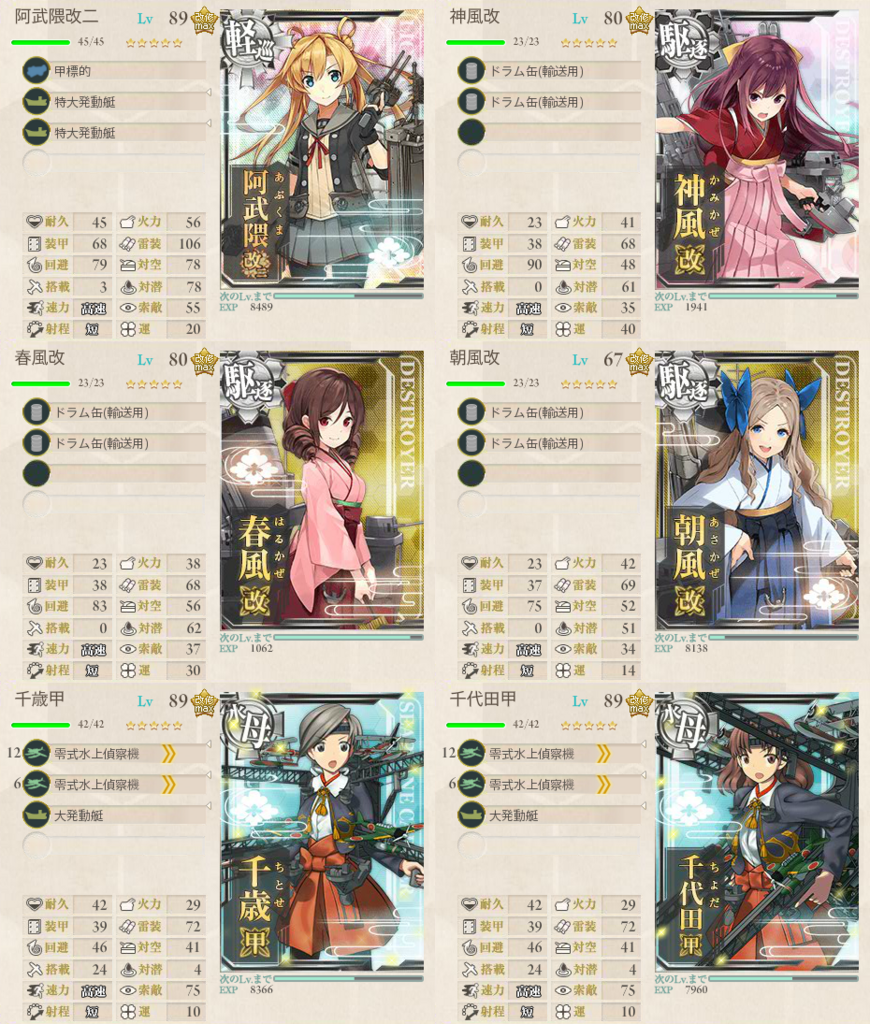 f:id:nameless_admiral:20171025230233p:plain