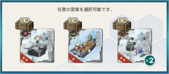 f:id:nameless_admiral:20171025230513p:plain