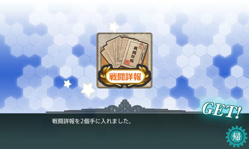 f:id:nameless_admiral:20171120155953p:plain
