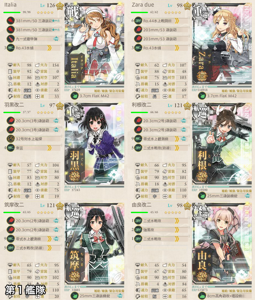 f:id:nameless_admiral:20171122191656p:plain