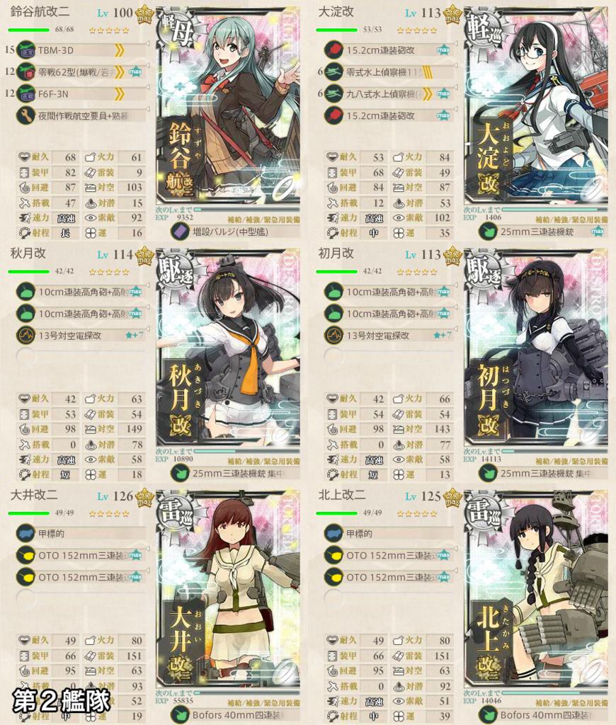 f:id:nameless_admiral:20171122192001p:plain