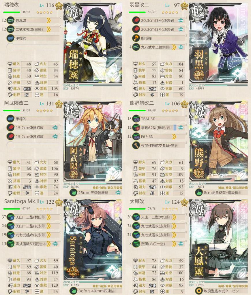f:id:nameless_admiral:20171212030631p:plain