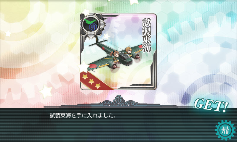 f:id:nameless_admiral:20180217201018p:plain