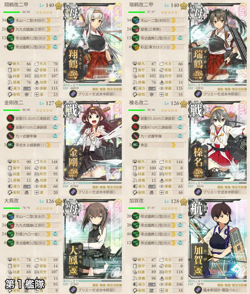 f:id:nameless_admiral:20180317225953p:plain