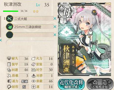 f:id:nameless_admiral:20180329222910p:plain