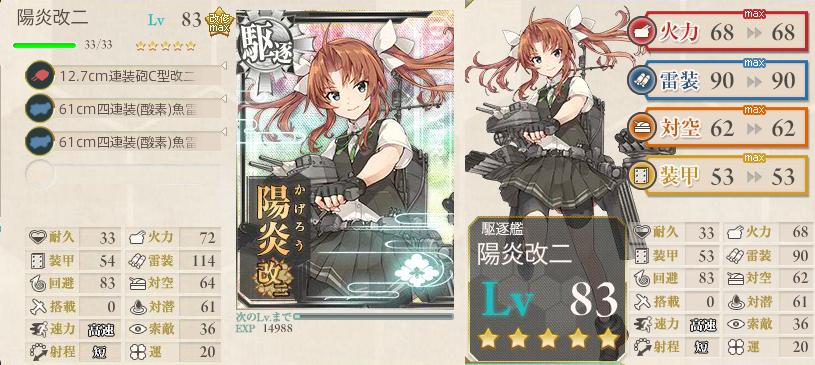 f:id:nameless_admiral:20180425223602p:plain