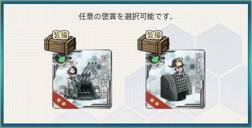 f:id:nameless_admiral:20180520220400p:plain