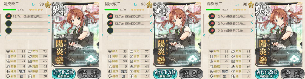 f:id:nameless_admiral:20180525014620p:plain