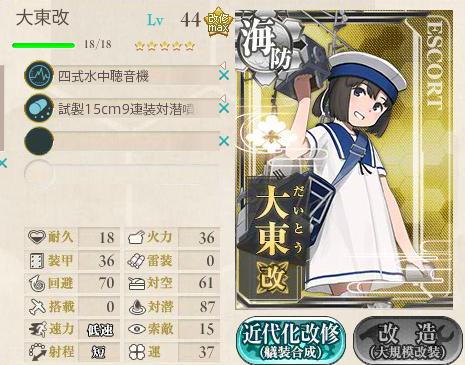 f:id:nameless_admiral:20180531202357p:plain