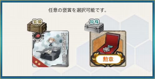 f:id:nameless_admiral:20180614181615p:plain