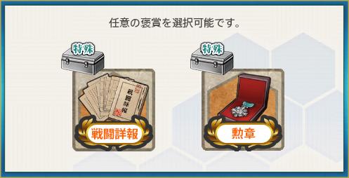 f:id:nameless_admiral:20180614182253p:plain