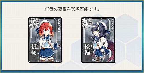 f:id:nameless_admiral:20180614190616p:plain