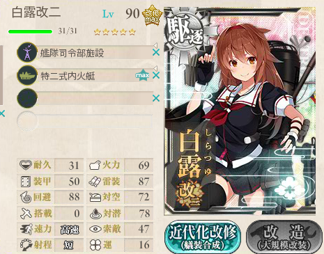 f:id:nameless_admiral:20180713044902p:plain