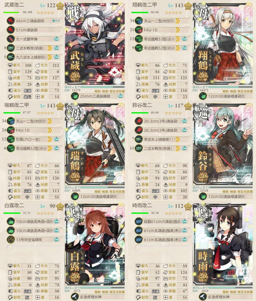 f:id:nameless_admiral:20180713235608p:plain