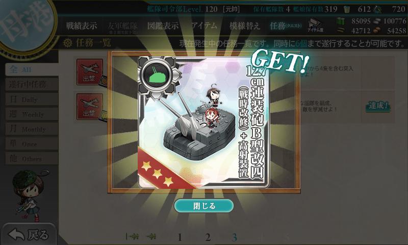 f:id:nameless_admiral:20180714001738p:plain