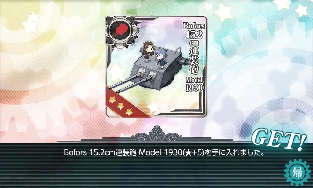f:id:nameless_admiral:20180916021300j:plain