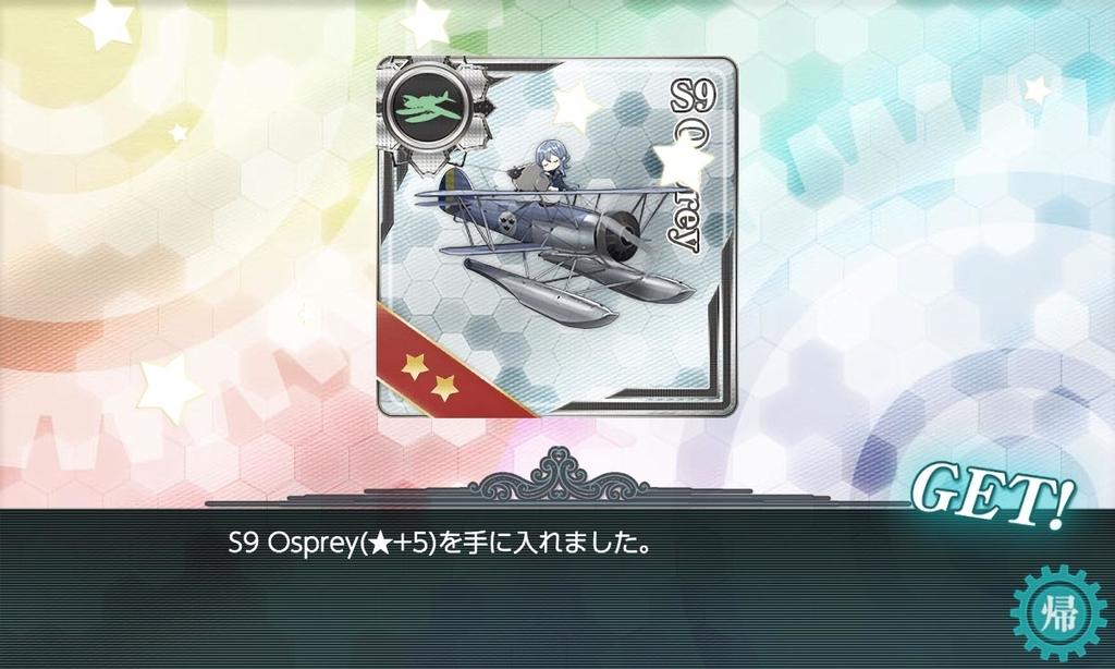 f:id:nameless_admiral:20180916021309j:plain