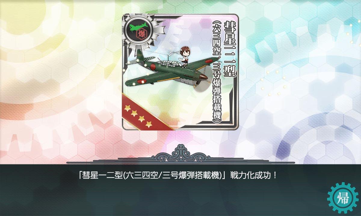 f:id:nameless_admiral:20190328133525j:plain