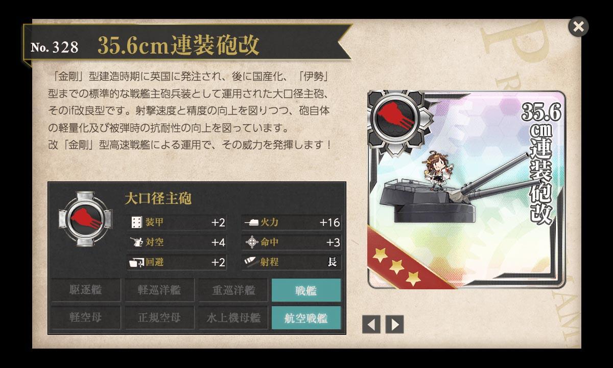 f:id:nameless_admiral:20190329202022j:plain