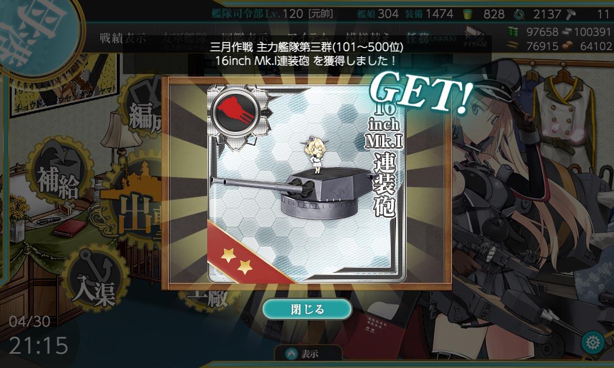 f:id:nameless_admiral:20190430213347j:plain