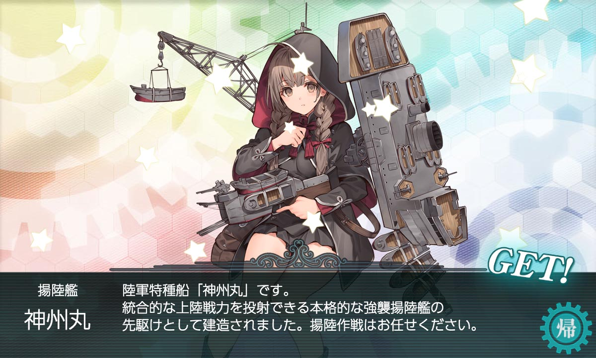 f:id:nameless_admiral:20191210160940j:plain