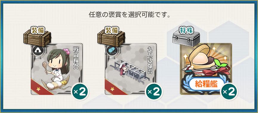 f:id:nameless_admiral:20200102013849p:plain