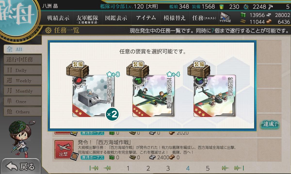 f:id:nameless_admiral:20200102170303j:plain