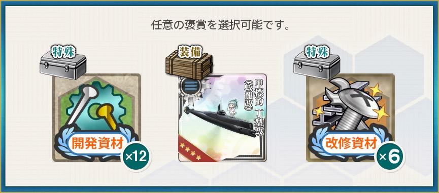 f:id:nameless_admiral:20200120014743j:plain