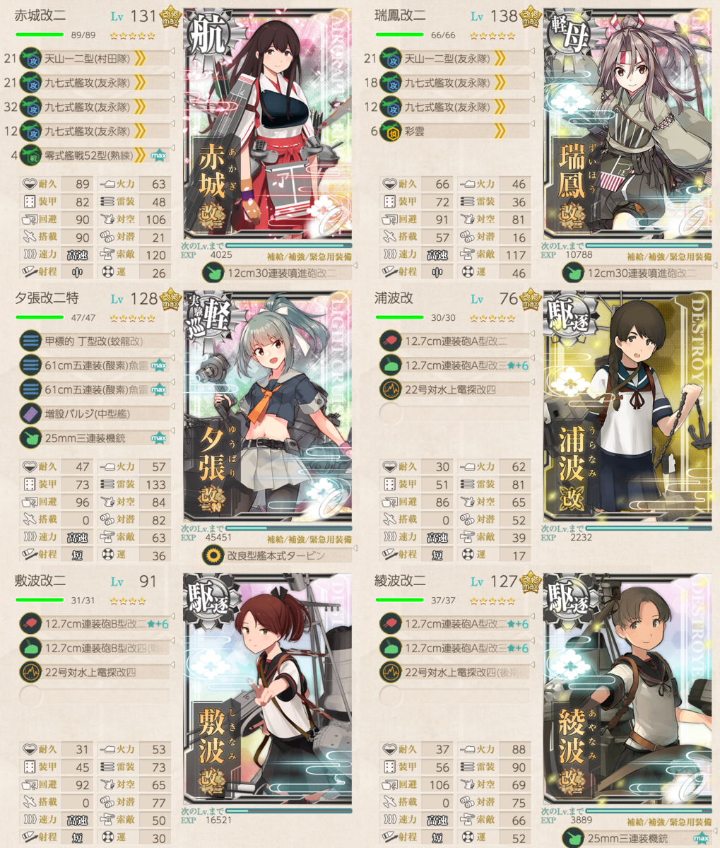 f:id:nameless_admiral:20200208021452p:plain