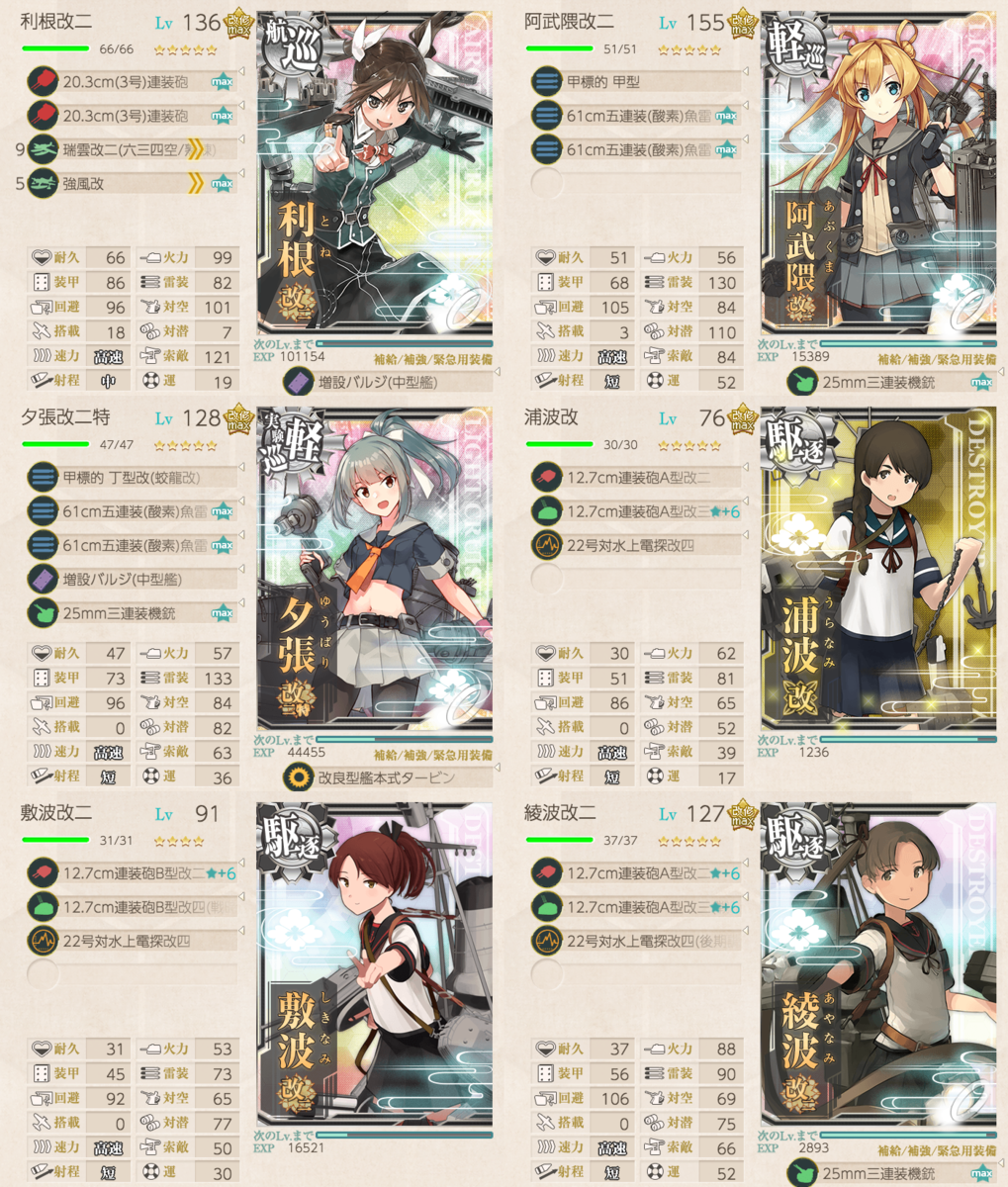 f:id:nameless_admiral:20200208021535p:plain