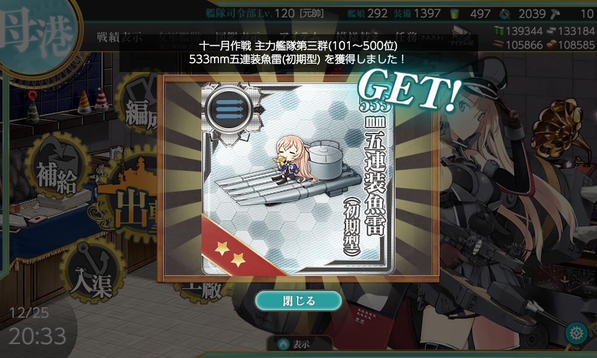 f:id:nameless_admiral:20200214025126j:plain