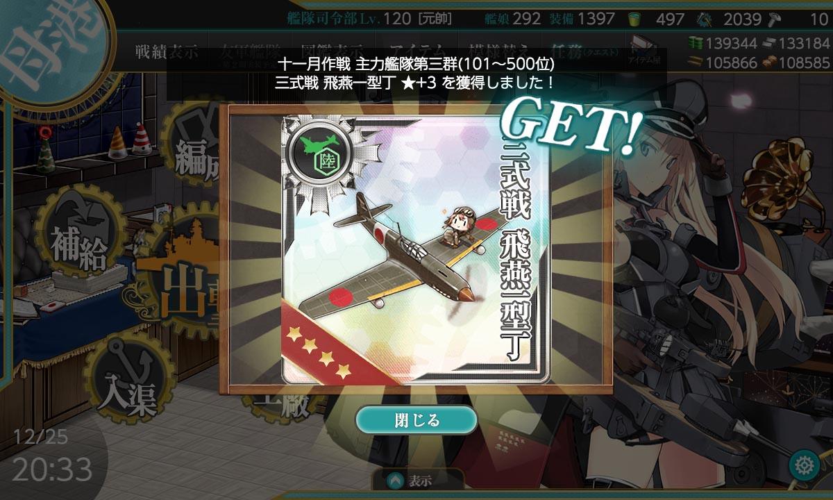 f:id:nameless_admiral:20200214025151j:plain